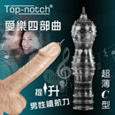 Top-notch‧愛樂四部曲 潮吹持久加強套 - 超薄型_...
