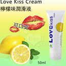Love Kiss Cream 檸檬味潤滑液 50ml (可...